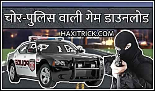 Chor Police Wala Game Gangster Crime City For Android Download