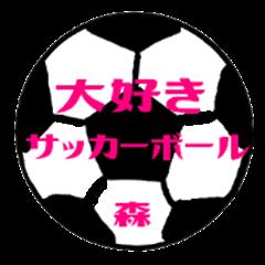 Love Soccerball MORI Sticker