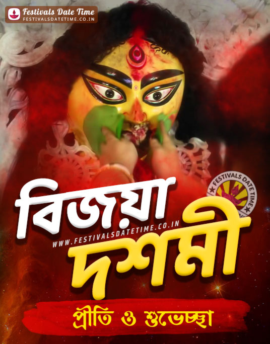 Vijaya Dashami Durga Puja Wallpaper
