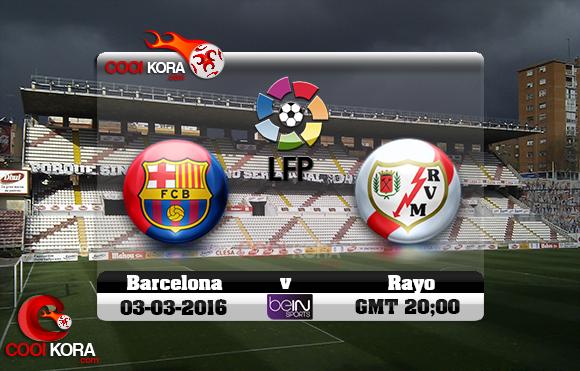 مشاهدة مباراة رايو فاليكانو وبرشلونة اليوم 3-3-2016 في الدوري الأسباني
