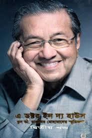 এ ডক্টর ইন দ্য হাউজঃ তুন ডাঃ মাহাথির মোহাম্মাদের স্মৃতিকথা - প্রমিত হোসেন, মনোজিৎকুমার দাস A Doctor in the House: The Memoirs of Tun Dr. Mahathir Mohamad Bangla Book by Mahathir Bin Mohamad