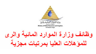 وظائف شاغرة فى وزارة الموارد المائية والرى فى مصرعام 2017