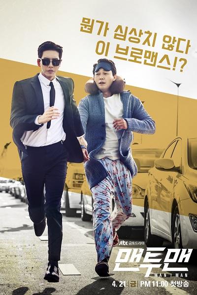 Nonton Drama korea Man to Man sub indo 2017