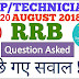 RRB ALP Questions asked 20th August 2018 All Shift 1, 2 & 3