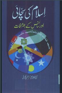 Islam Ki Sachai Or Sicnce K Itrafat