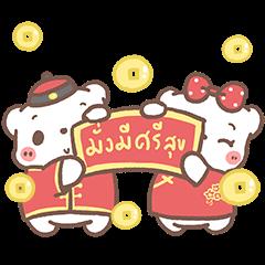 BearPlease Happy Chinese New Year