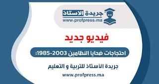 فيديو جديد:احتجاجات ضحايا النظامين 1985-2003 أمام البرلمان