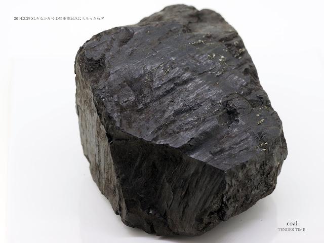 coal 2014.3.29 SLみなかみ号 D51乗車記念にもらった石炭