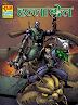 हल्ला बोल : नागराज कॉमिक्स | Halla Bol : Nagraj Comics In Hindi Pdf File Free
