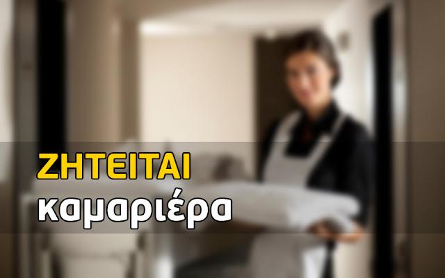 Ζητείται καμαριέρα για τουριστικό κατάλυμα στο Ναύπλιο