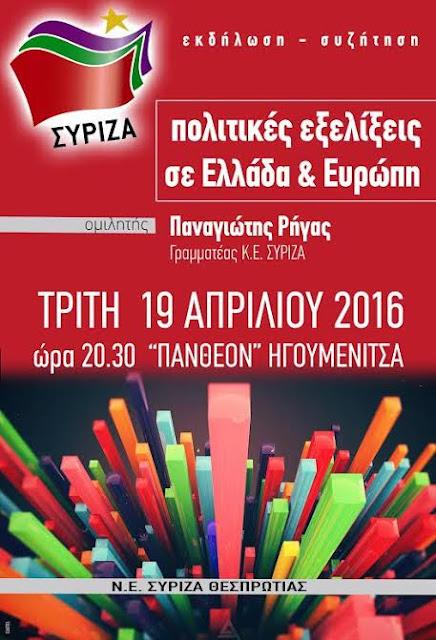 Ο Γραμματέας της ΚΕ του ΣΥΡΙΖΑ την Τρίτη στην Ηγουμενίτσα
