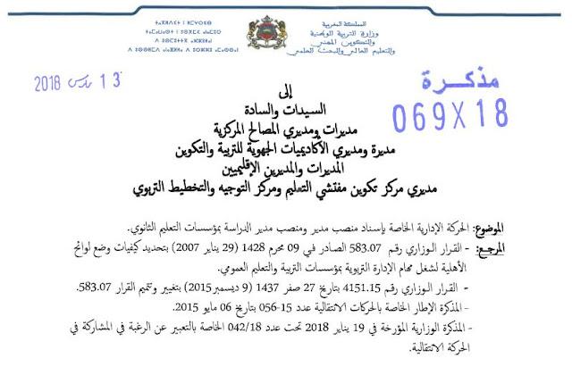مذكرة وزارية في شأن الحركة الادارية الخاصة بإسناد منصب مدير ومدير الدراسة بمؤسسات التعليم الثانوي