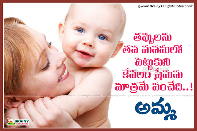 Here is Mother Quotes in Telugu, Amma kavithalu Telugu, Mother Quotes in Telugu, Amma kavithalu Telugu, Mother's Day Telugu Quotes Greetings, Happy Mother's Day Quotes Greetings in Telugu, Nice Mother's Day Telugu greetings for friends, Mother's Day Wishes greetings pictures wallpapers,New Telugu quotations about mother, Mother Quotes in Telugu, Inspirational quotes in telugu, Heart touching Quotes in Telugu, Best Telugu quotations, Telugu suktulu.