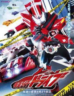 [Download] Kamen Rider Drive Subtitle Indonesia
