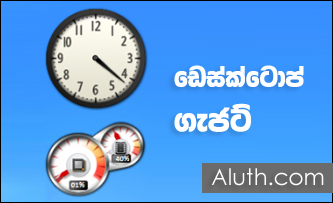 http://www.aluth.com/2016/11/use-desktop-gadgets-in-windows-10.html