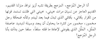 رواية أرواح عارية - اقتباسات