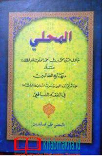 Kitab Al Mahally makna petuk