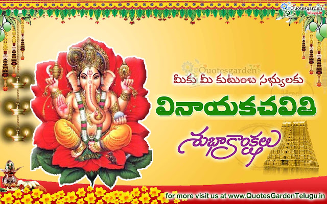 Ganesh chaturthi telugu greetings 2017