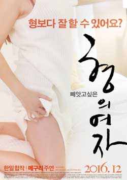 The Woman of Brother (2016)