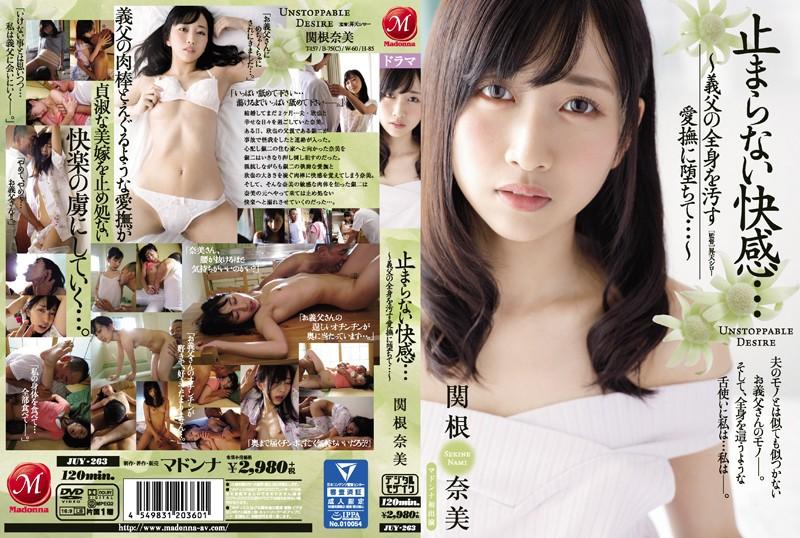 Pleasant Pleasure ... Falling To Caress That Defies His Whole Body ... ... Nami Sekine [JUY-263 Sekine Nami]