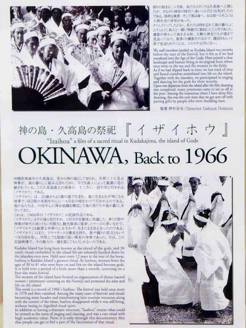 Poster advertising an Okinawa movie from 1966