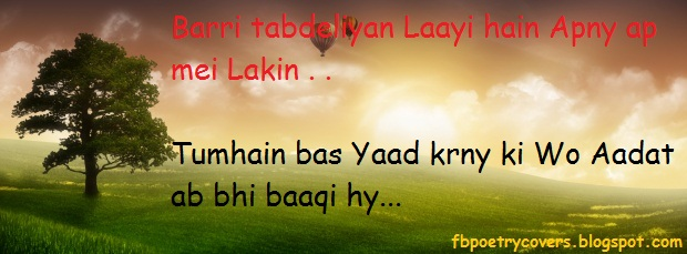Tumhe Yaad Karne Ki Aadat