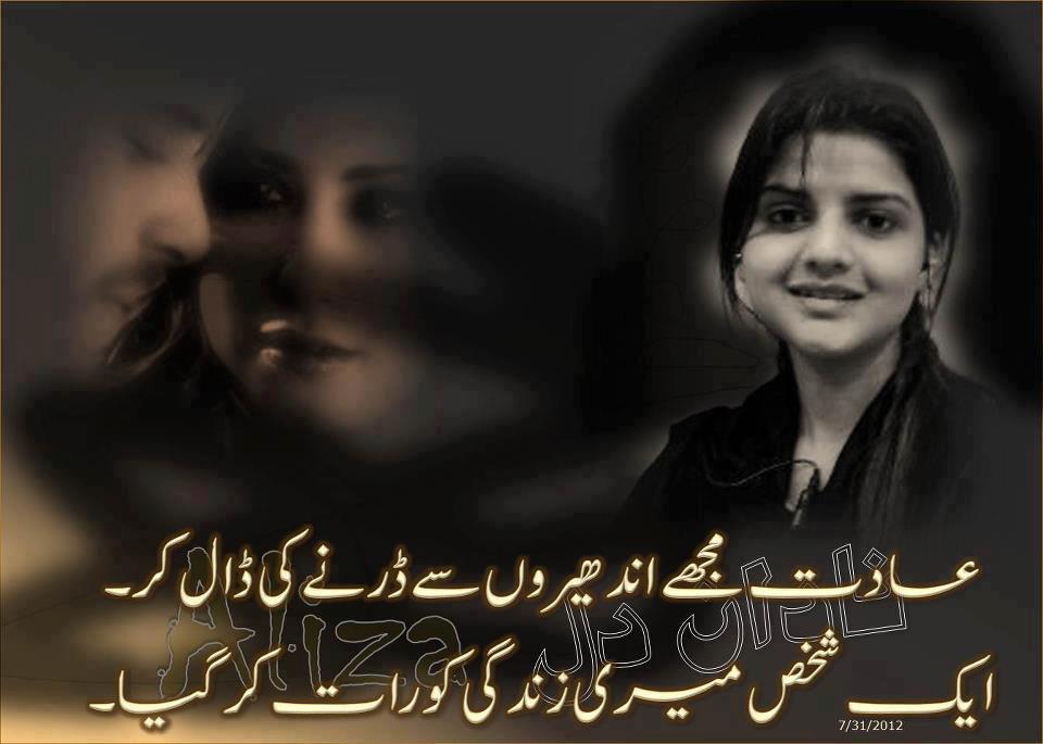 Wallpaper love shayari urdu