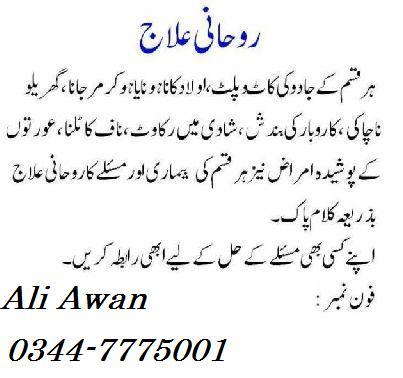 Urdu Poe Kala Jadu Ka Tor – Lylc