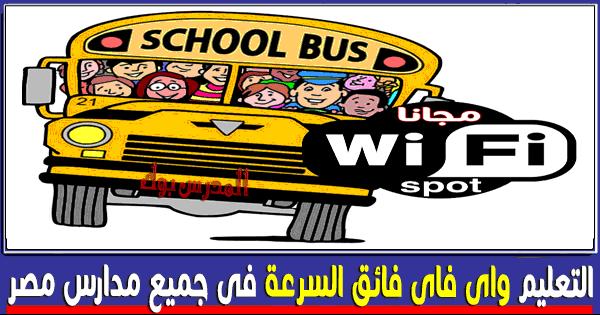 بالفيديو التعليم:واي فاي فائق السرعة في جميع مدارس مصر طلاب ومعلمين
