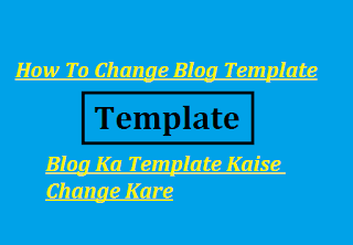 Blogger-Blog-Ke-Template-Theme-Ko-Change-Or-Upload-Kaise-Kare