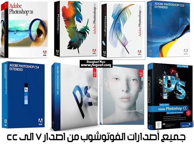 جميع أصدارات الفوتوشوب من اصدار 7 الى cc