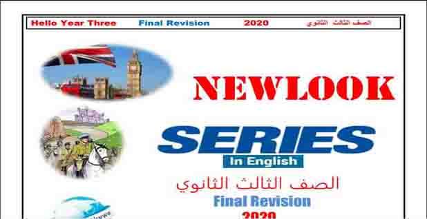 بوكليت انجليزي 3 ثانوي 2020