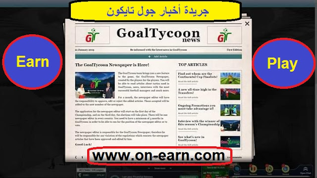 The GoalTycoon Newspaper Earning
