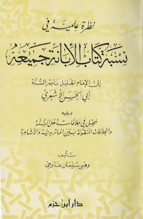 نظرة علمية في نسبة كتاب الإبانة جميعه إلى الإمام أبي الحسن الأشعري - وهبي سليمان غاوجي