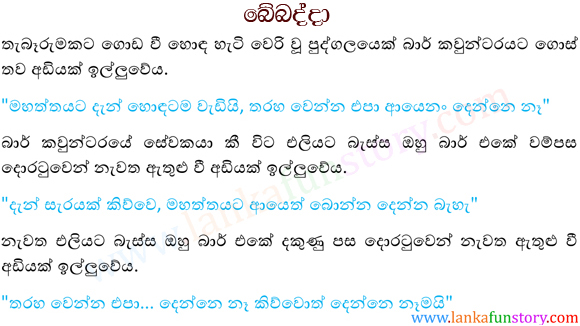 Sinhala Fun Stories-Inebriate-Part One