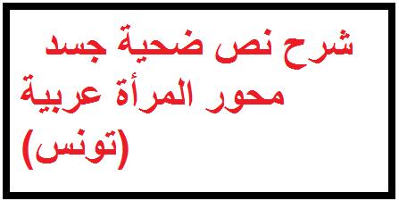 شرح نص ضحية جسد محور المرأة عربية (تونس) | djo-edu-onec 2020 dz
