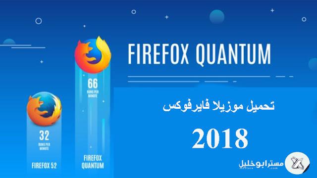 تحميل متصفح MozillaFirefox اخر اصدار 2018