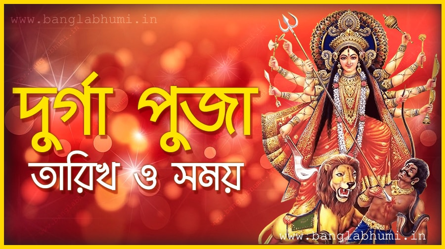 2018 Durga Puja Date & Time in India, 2018 Bengali Calendar