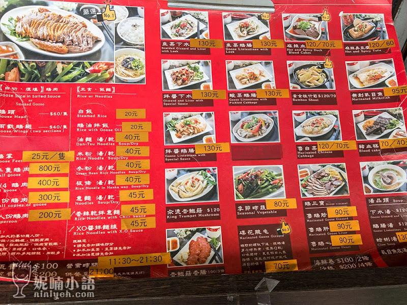 【台北中山區】阿城鵝肉吉林店。招牌煙燻鵝肉吃過就懂