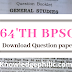 64th BPSC Preliminary 2018 Question paper pdf | 64th Bihar Public service commission Combined Exam Paper PDF Download
