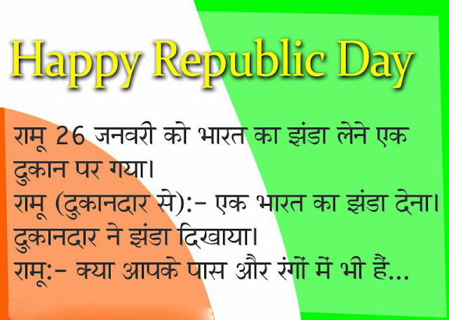Happy-Republic-Day-Funny-Quotes-Jokes-Sms-Pics-2019