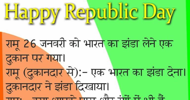 Essay republic day speech