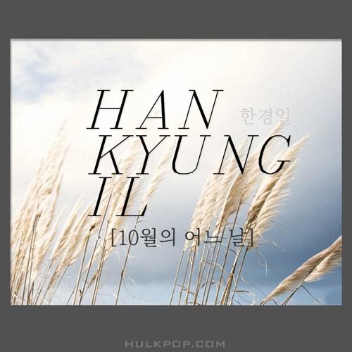HAN KYUNG IL – 10월의 어느 날 – Single