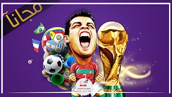 مشاهدة كأس العالم 2018 مجانا أفضل 3 طرق لذلك!!!  على الهواتف او الحواسيب او اجهزة التلفاز