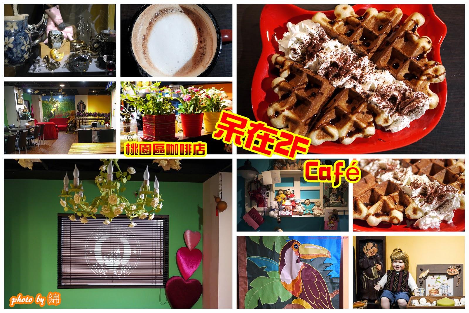 【桃園咖啡】呆在2F Café-波堤口感鬆餅cp值高
