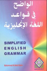 تحميل كتاب الواضح في قواعد اللغة الإنجليزية  - عبد الكريم، محمد علي pdf