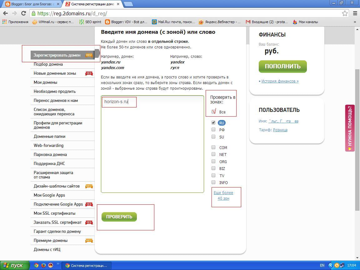 Как зарегистрировать новое доменное имя блога