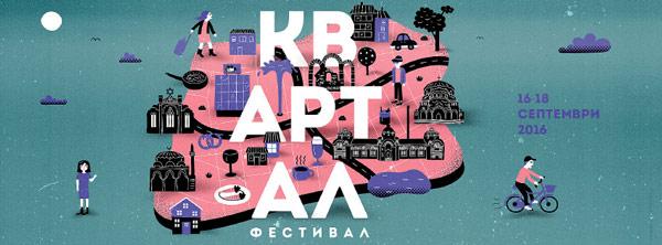 квартал фестивал програма