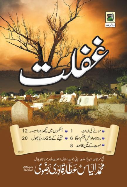 Ghaflat Urdu Islamic Book By Maulan Ilyas Attar Qadri Rizvi