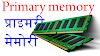 Primary memory प्राइमरी मेमोरी | computerin in Hindi